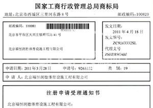 国家工商行政管理总局商标局注册商标