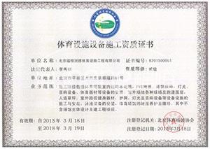 体育设施设备施工资质证书