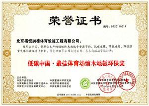 低碳中国·最佳体育场馆木地板环保奖