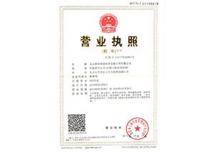 福恒企业营业执照