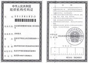 福恒组织机构代码