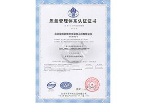 体育运动木地板ISO9001质量管理体系认证