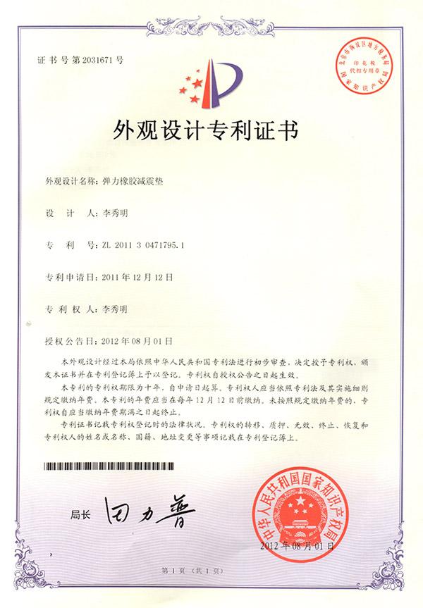 弹力橡胶减震垫外观设计专利证书