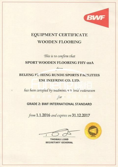 BWF国际羽联认证