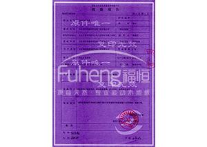 国标GB/T 19995.2-2005体育用品质量检测
