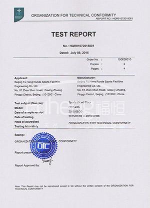 德标DIN18032测试报告