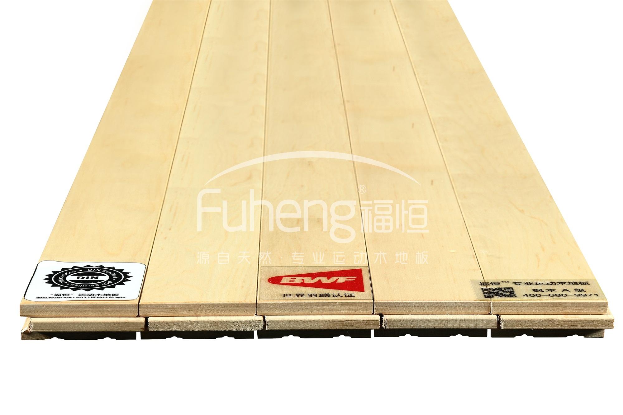 A级枫木运动地板