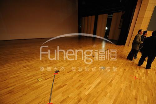 辽宁广播电视大学舞台木地板