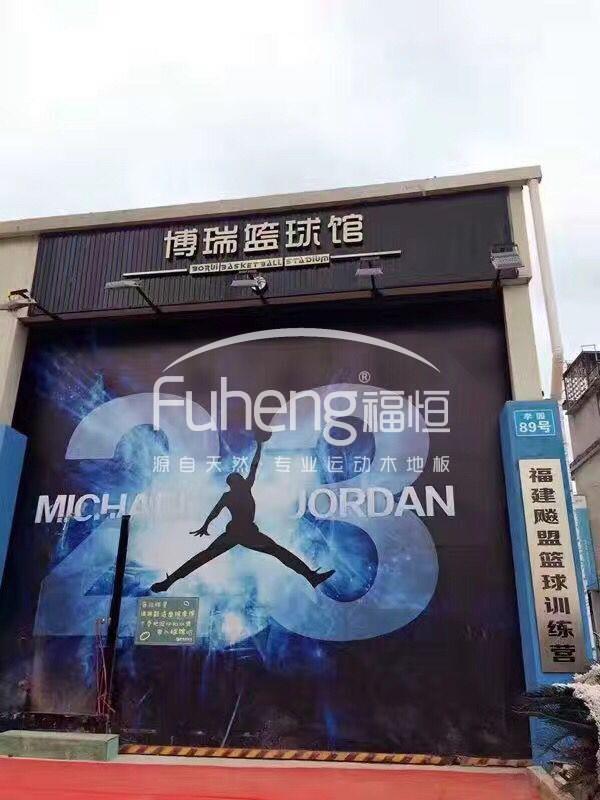 福州博瑞篮球馆