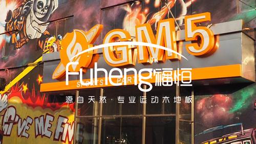 北京GM5中体奥尚运动中心木地板铺设工程
