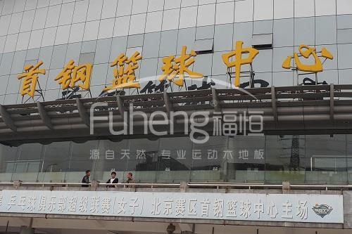 北京首钢篮球体育馆木地板铺设工程
